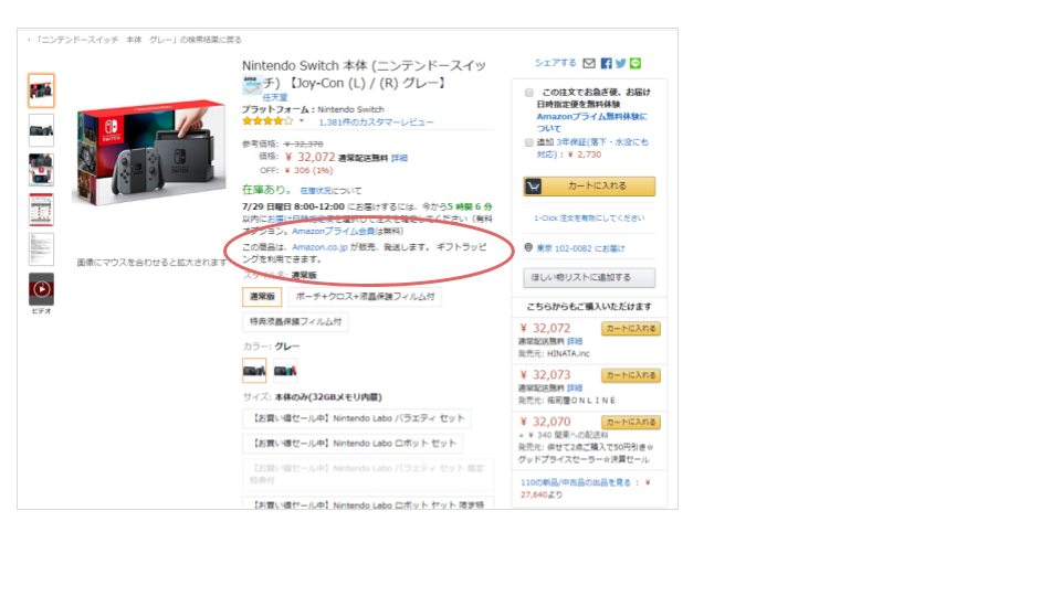 Amazon販売者の見分け方画像(PC)