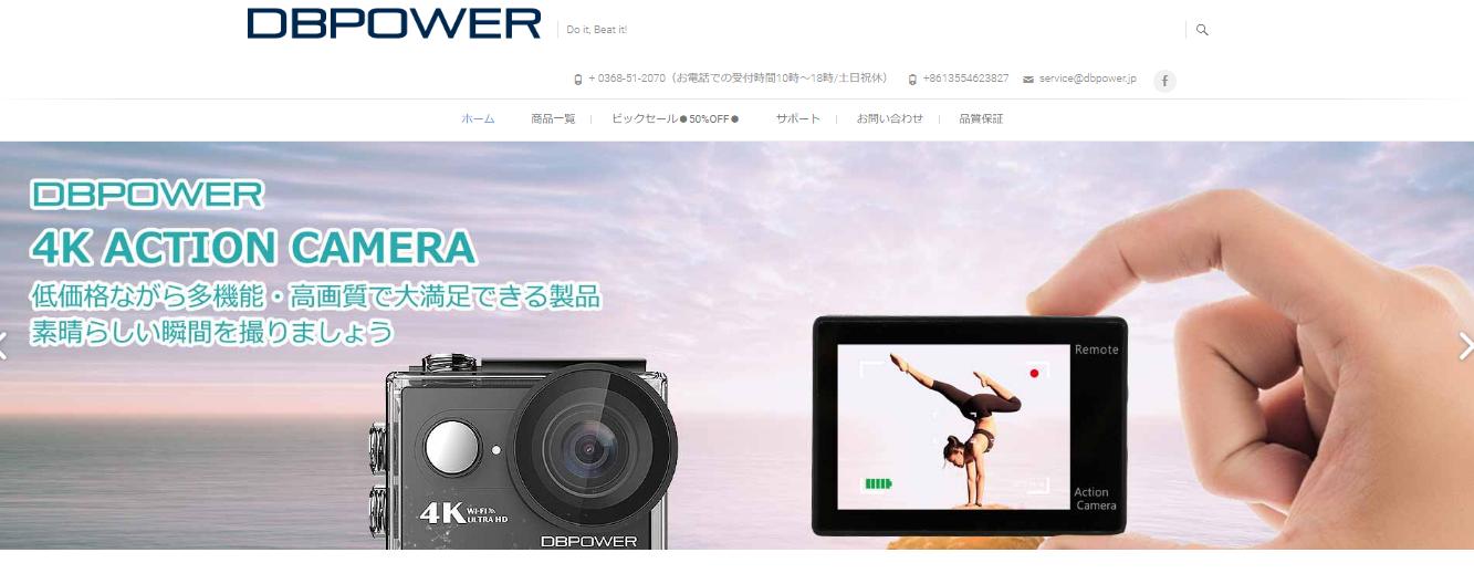 DBPOWERの会社のホームページ画像01