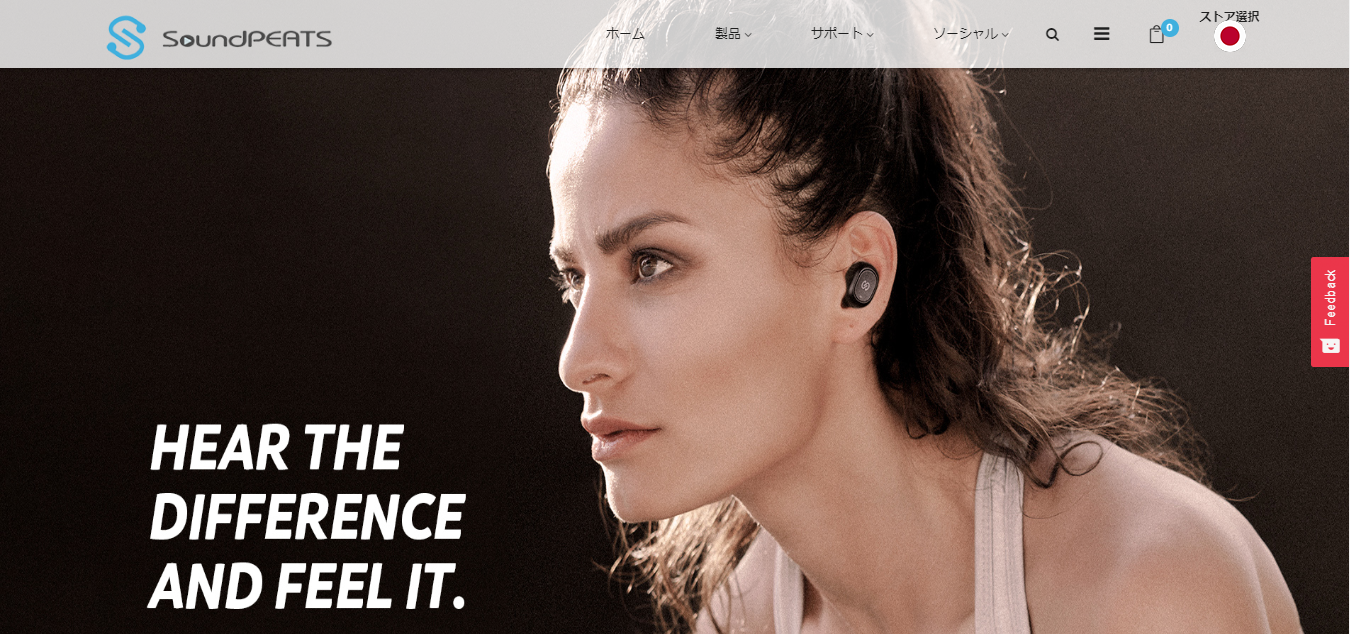 SoundPEATSのホームページの画像