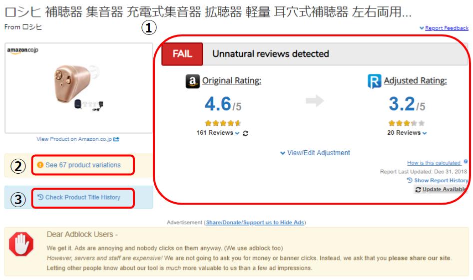 Reviewmetaの使い方解説画像
