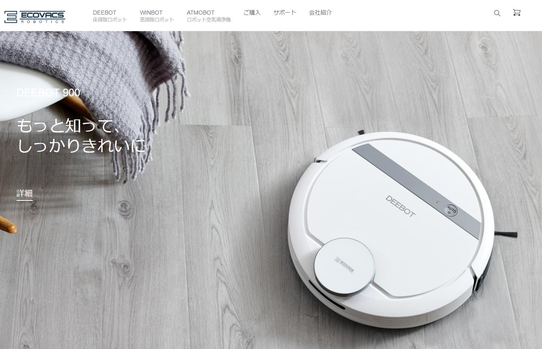 ECOVACSのホームページスクリーンショット