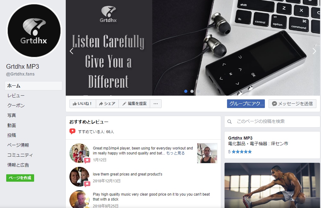 GrtdhxのFBページ