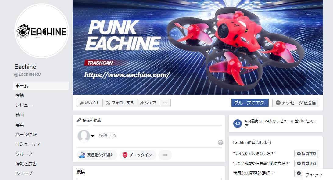 EACHINEのFB画像
