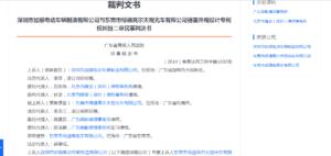 YOKOO関係の裁判の判決書