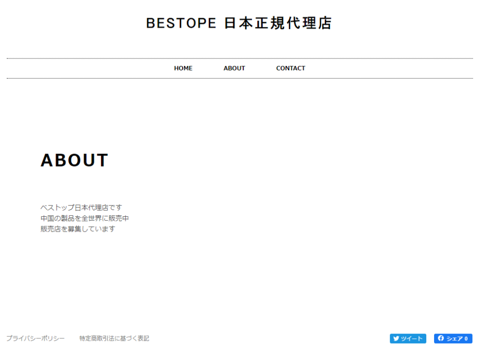 bestopeの日本販売店ページ