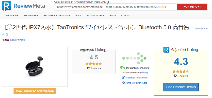 Tao TronicsのReviewMeta結果