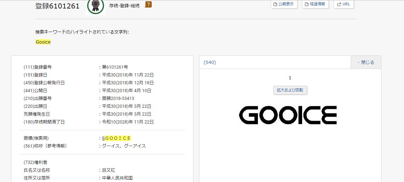 Gooiceの日本での商標登録状況