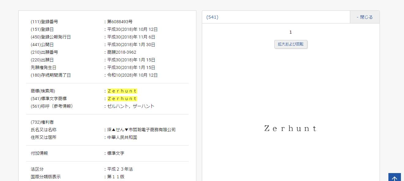 Zerhuntの日本での商標登録状況