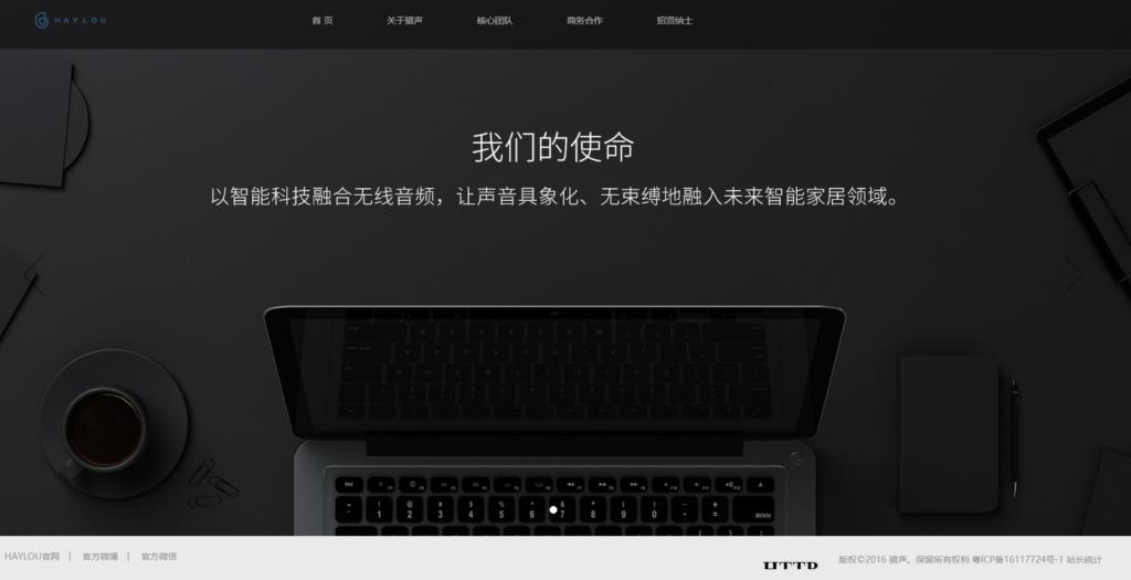HAYLOUの会社ホームページ