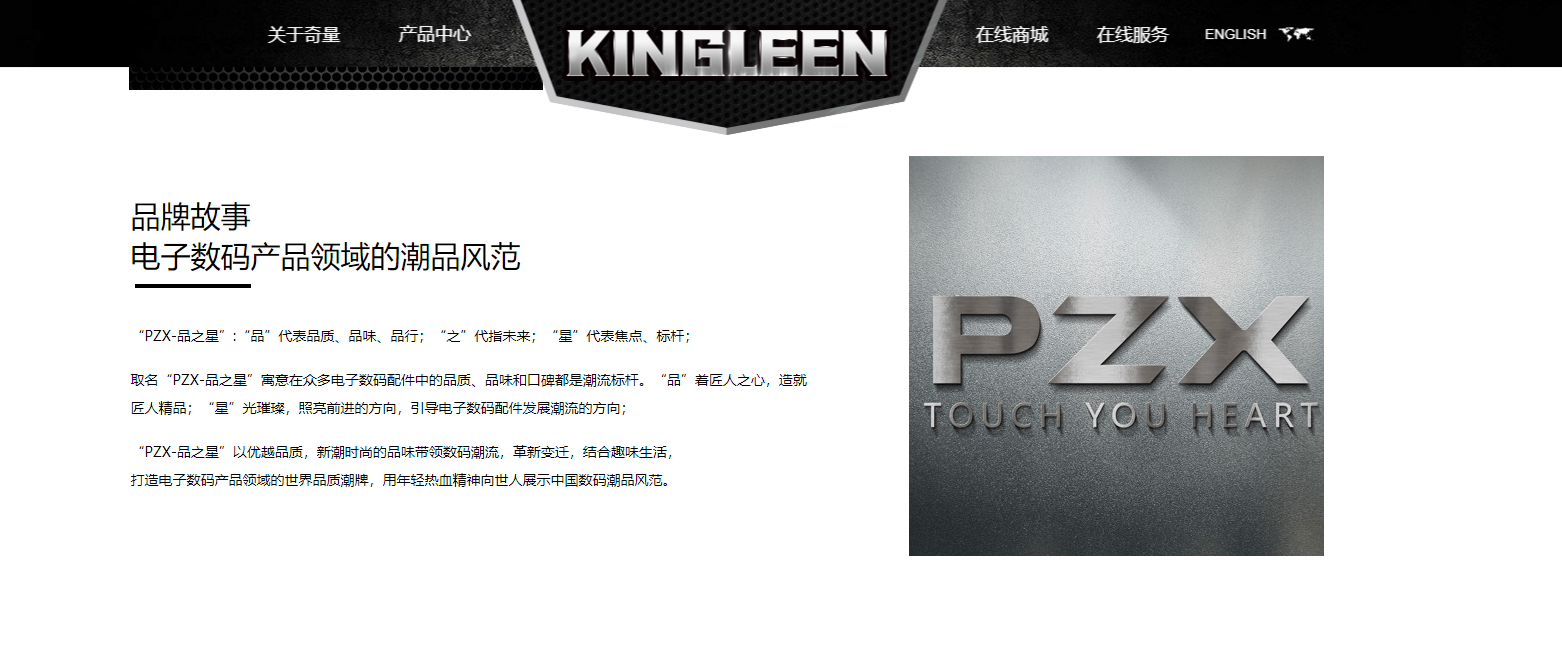 PZXの会社ホームページ2