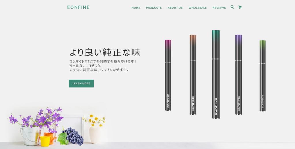 eonfineのホームページ
