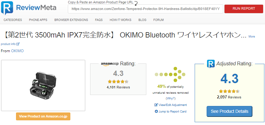 OKIMOのReviewMeta結果