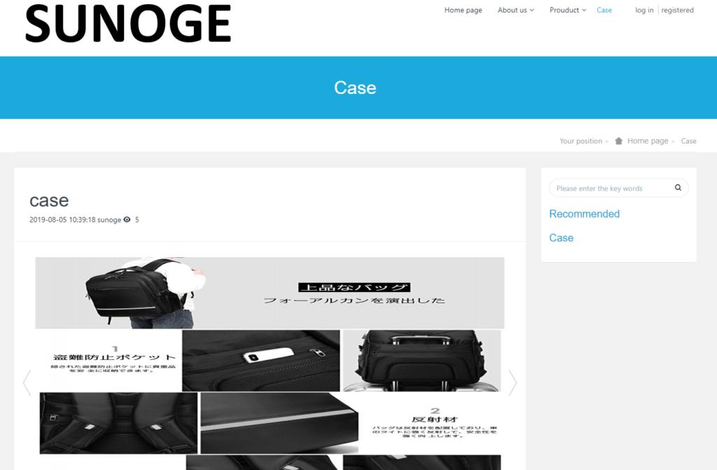 SUNOGE の会社ホームページ2