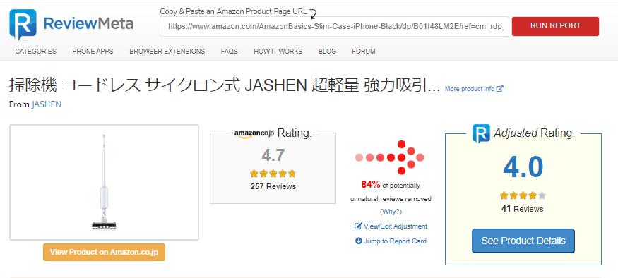 JASHENのReviewMeta結果