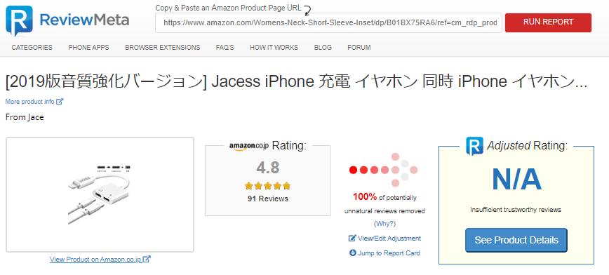 JacessのReviewMeta結果