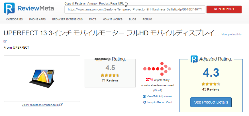 UPERFECTのReviewMeta結果