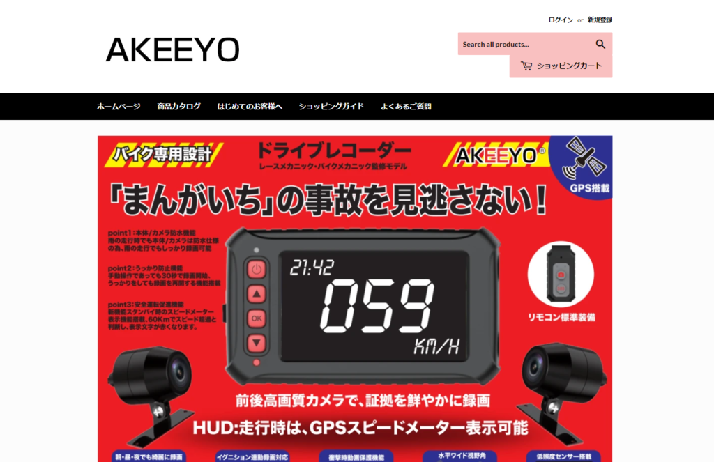AKEEYOの会社ホームページ