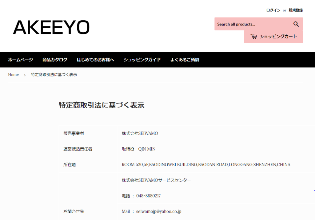 AKEEYOのブランドホームページ