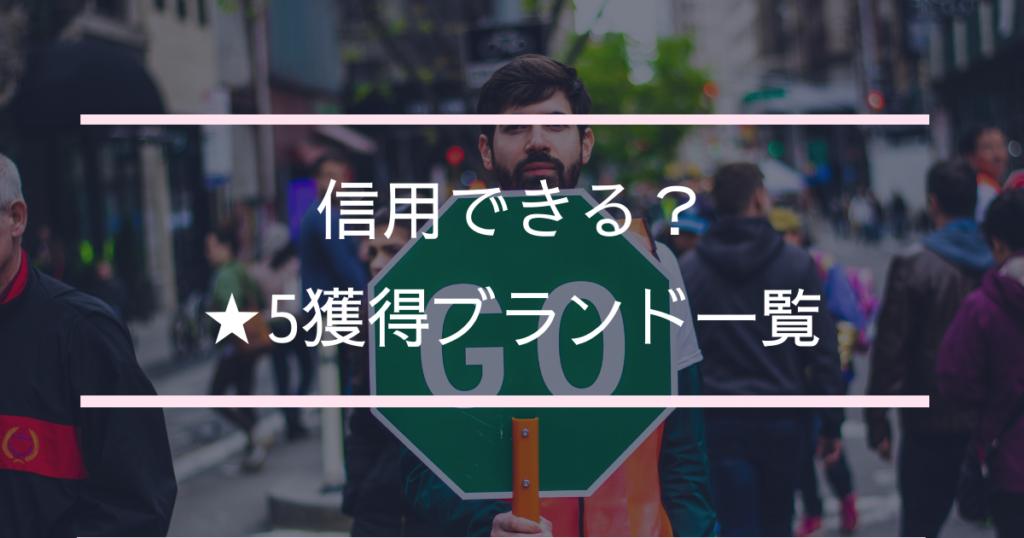Amaviser ★5評価のアイキャッチ