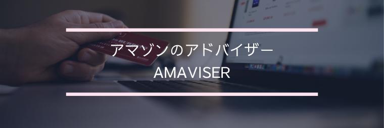 amaviser