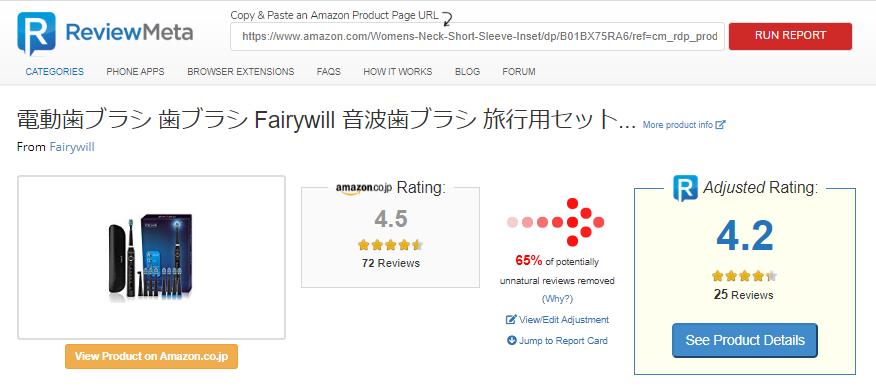 FairywillのReviewMeta結果
