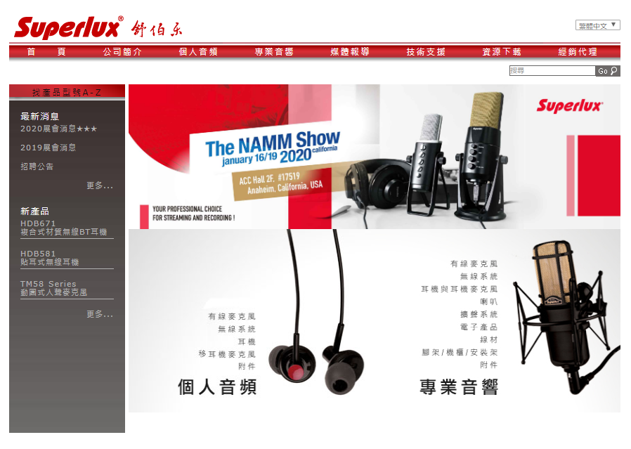 Superluxの会社ホームページ