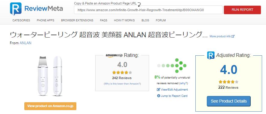 ANLANのReviewMeta結果・評判