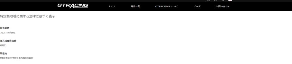 GTRACINGの会社ホームページ