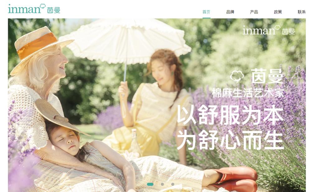 INMANの会社ホームページ