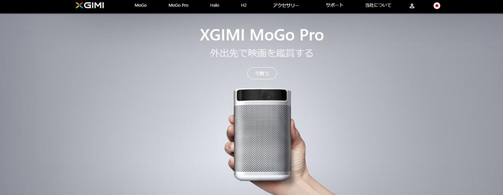 XGIMIの会社ホームページ